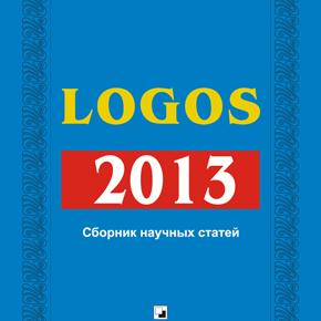 КНИГА: LOGOS — 2013: Сборник научных статей
