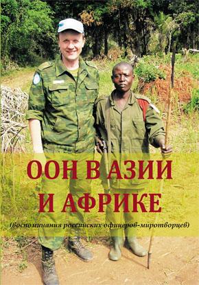 КНИГА: ООН в Азии и Африке (воспоминания российских офицеров-миротворцев)