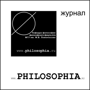 ЖУРНАЛ: Philosophia. 2000. #1