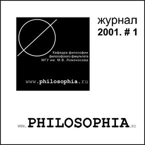 ЖУРНАЛ: Philosophia. 2001. #1