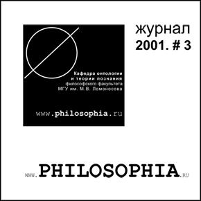 ЖУРНАЛ: Philosophia. 2001. #3
