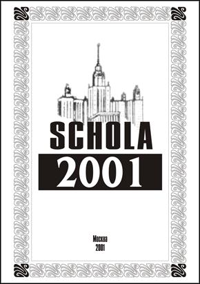КНИГА: SCHOLA — 2001: Сборник научных статей философского факультета МГУ