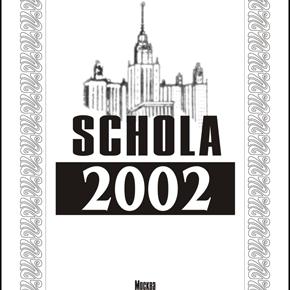КНИГА: SCHOLA — 2002: Сборник научных статей философского факультета МГУ