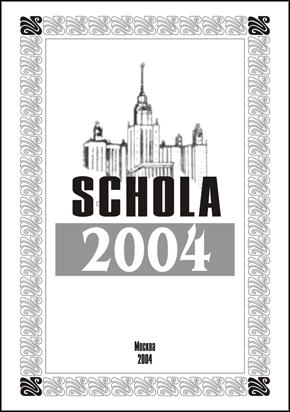 КНИГА: SCHOLA — 2004: Сборник научных статей философского факультета МГУ