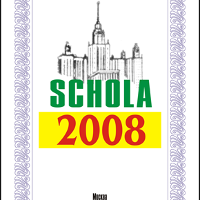 КНИГА: SCHOLA — 2008: Сборник научных статей философского факультета МГУ
