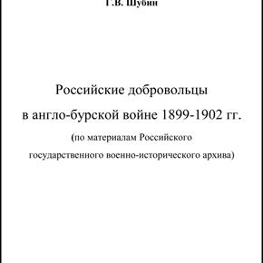 """КНИГА: Шубин Г.В. """"Российские добровольцы в англо-бурской войне 1899-1902 гг."""""""