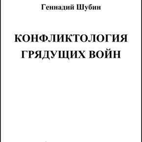"""КНИГА: Шубин Г.В. """"Конфликтология грядущих войн"""""""