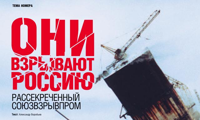 Они взрывают Россию: Рассекреченный СоюзВзрывПром