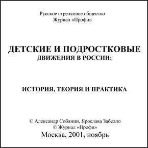 ИССЛЕДОВАНИЕ: Детские и подростковые движения в России: история, теория, практика