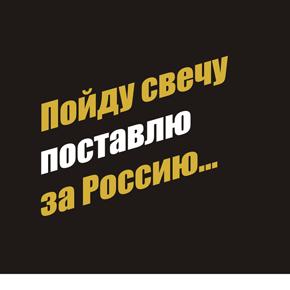 """КНИГА: Виктор Белов """"Пойду свечу поставлю за Россию…"""""""