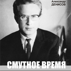 """КНИГА: Денисов А.В. """"СМУТНОЕ ВРЕМЯ. Взгляд инженера"""""""