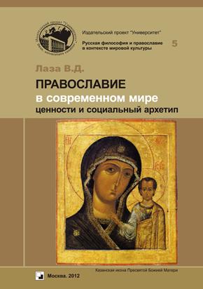 """КНИГА: Лаза В.Д. """"Православие в современном мире: ценности и социальный архетип"""""""