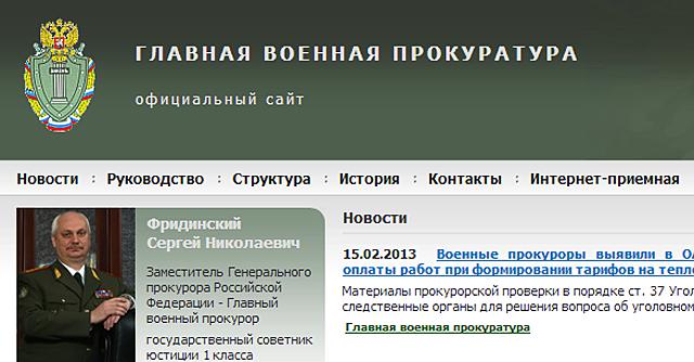 Соратников Сердюкова будет искать Интерпол
