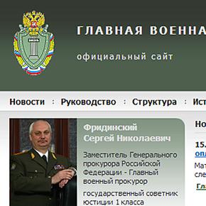 Новости 18.02.2013: Соратников Сердюкова будет искать Интерпол