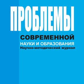 ЖУРНАЛ: Проблемы современной науки и образования. 2012. № 2 (12)