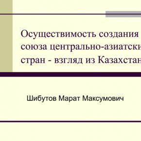 ПРЕЗЕНТАЦИЯ доклада: Осуществимость создания Союза Центрально-азиатских стран — взгляд из Казахстана