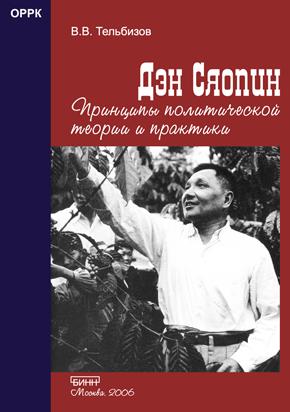 """КНИГА: Тельбизов В.В. """"Дэн Сяопин. Принципы политической теории и практики"""""""