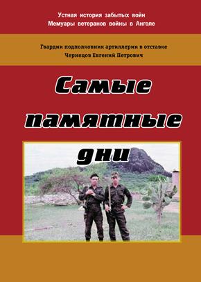 """КНИГА: Чернецов Е.П. """"Самые памятные дни"""""""