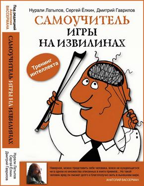 """КНИГА """"Самоучитель игры на извилинах"""""""