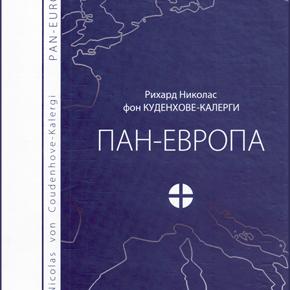 """КНИГА: Куденхове-Калерги Р.Н. """"Пан-Европа"""""""