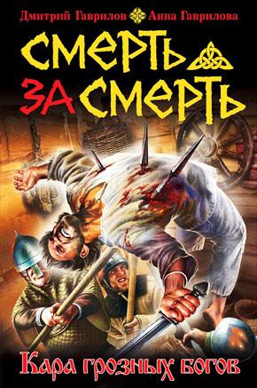 Обложка книги Гаврилов Д.А., Гаврилова А.С. «Смерть за смерть. Кара грозных богов»