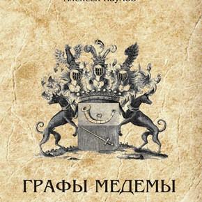 """КНИГА: Наумов А.В. """"Графы Медемы. Хвалынская ветвь"""""""