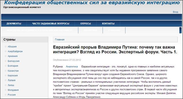 Евразийский прорыв Владимира Путина: почему так важна интеграция? Взгляд из России. Экспертный форум. Часть 1.
