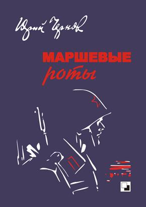 """КНИГА: Валецкий О.В. """"Маршевые роты"""""""