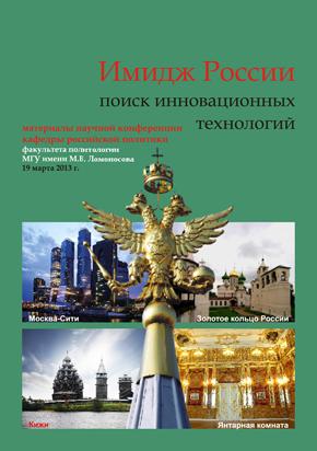 КНИГА: Имидж России: поиск инновационных технологий (2013)