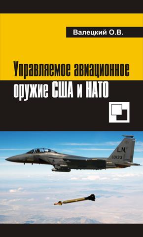 """КНИГА: Валецкий О.В. """"Управляемое авиационное оружие США и НАТО""""-nato_2013_obl_s"""