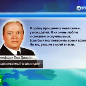 Канадская контрразведка «прикрыла» российского шпиона от своей полиции