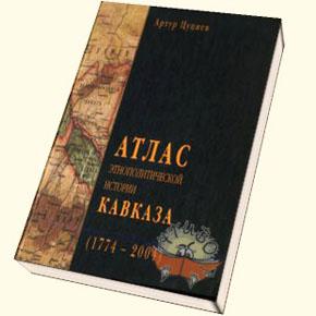 Цуциев Артур. Атлас этнополитической истории Кавказа