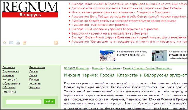 """Россия, Казахстан и Белоруссия заложат матрицу единого государства """"Евразийский Союз"""""""