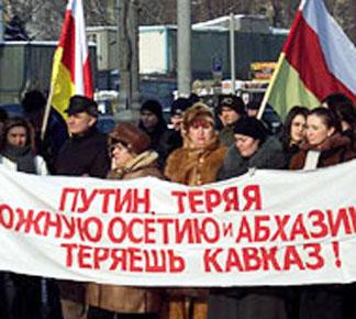 Начало российского реванша: Абхазия и Южная Осетия — начало собирания России