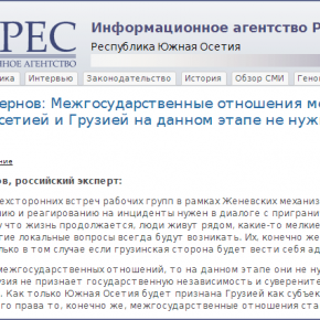 ИА Рес :: Межгосударственные отношения между Южной Осетией и Грузией на данном этапе не нужны