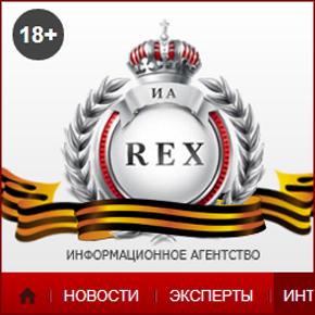 Информационное агенство REX