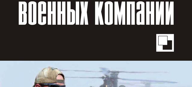 """КНИГА: Коновалов И.П., Валецкий О.В. """"Эволюция частных военных компаний"""""""