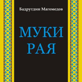"КНИГА: Бадрутдин Магомедов ""Муки рая"" (3-е издание)"