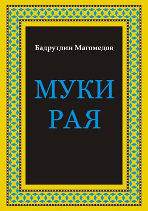 """КНИГА: Магомедов Б. """"Муки рая"""" (3-е издание)"""