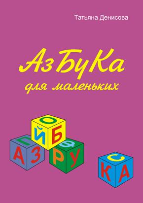 """КНИГА: Татьяна Денисова """"Азбука для маленьких"""""""