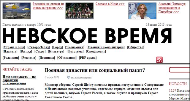 """Газета """"Невское время"""" :: Военная династия или социальный пакет?"""