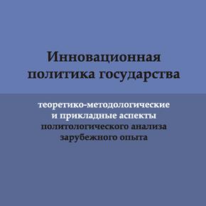 """КНИГА: Кононов В.М. """"Инновационная политика государства: теоретико-методологические и прикладные аспекты политологического анализа зарубежного опыта"""""""