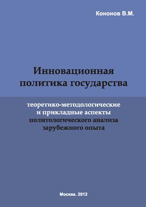"""bКНИГА: Кононов В.М. """"Инновационная политика государства: теоретико-методологические и прикладные аспекты политологического анализа зарубежного опыта"""""""