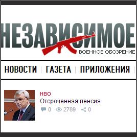 """Сайт газеты """"Независимое военное обозрение"""""""
