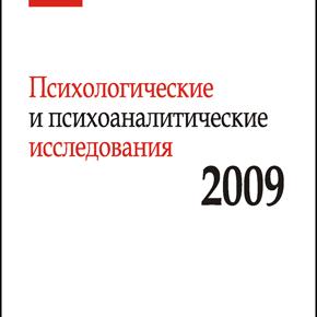 КНИГА: Психологические и психоаналитические исследования. 2009