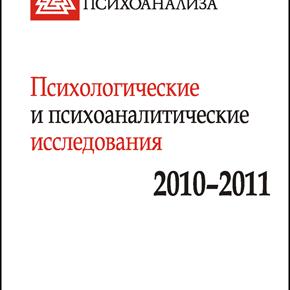 КНИГА: Психологические и психоаналитические исследования. ЕЖЕГОДНИК 2010-2011