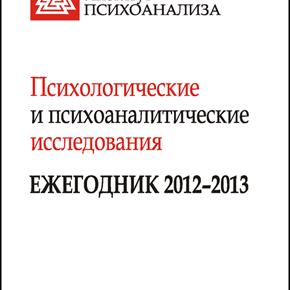 КНИГА: Психологические и психоаналитические исследования. ЕЖЕГОДНИК 2012-2013