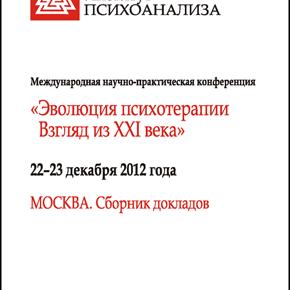 """КНИГА: Международная научно-практическая конференция """"Эволюция психотерапии. Взгляд из XXI века"""". 22–23 декабря 2012 года"""