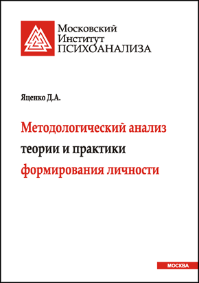 "КНИГА: Яценко Д.А. ""Методологический анализ теории и практики формирования личности"""