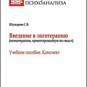 """КНИГА: Штукарева С.В. """"Введение в логотерапию (психотерапию, ориентированную на смысл)"""""""